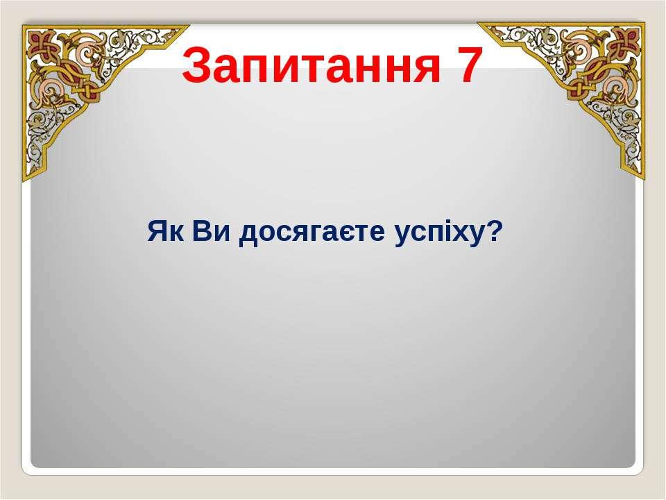 Запитання 7 Як Ви досягаєте успіху?