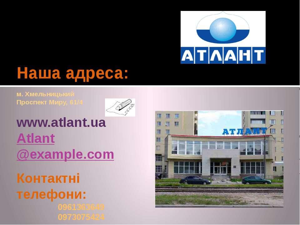 Наша адреса: м. Хмельницький Проспект Миру, 61/4 www.atlant.ua Atlant@example...