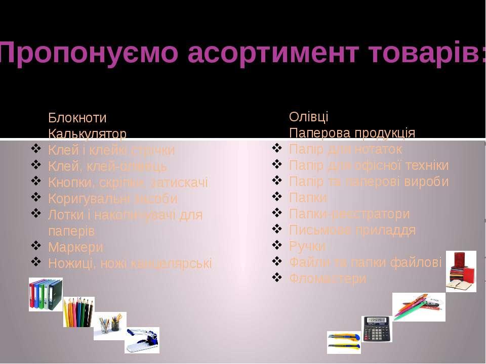 Пропонуємо асортимент товарів: Блокноти Калькулятор Клей і клейкі стрічки Кле...
