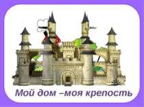 Мой дом –моя крепость