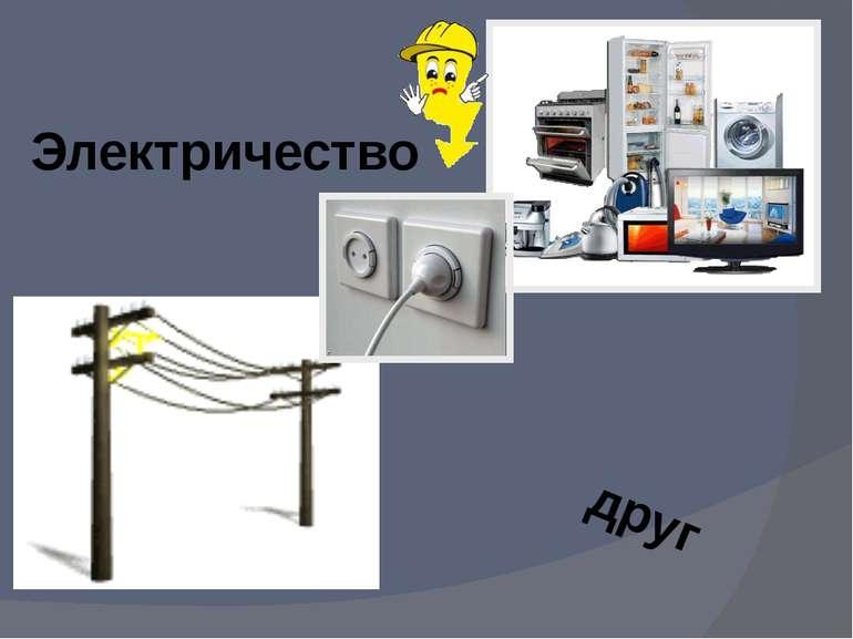 Электричество друг