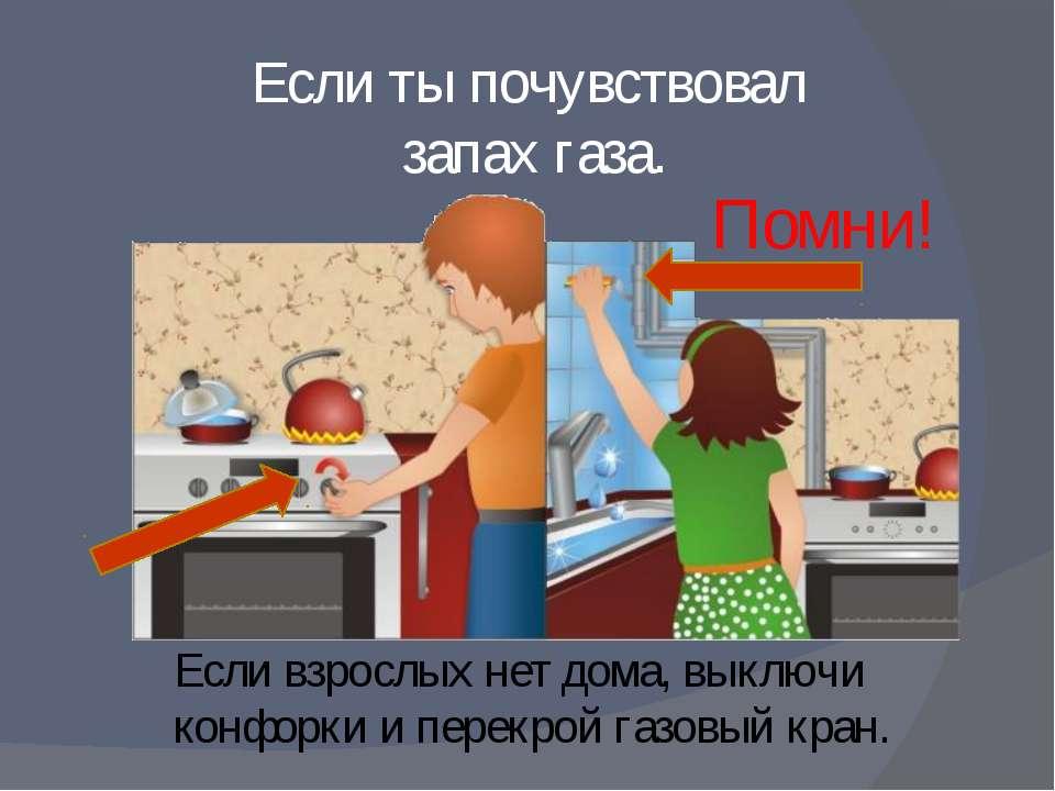 Если ты почувствовал запах газа. Помни! Если взрослых нет дома, выключи конфо...