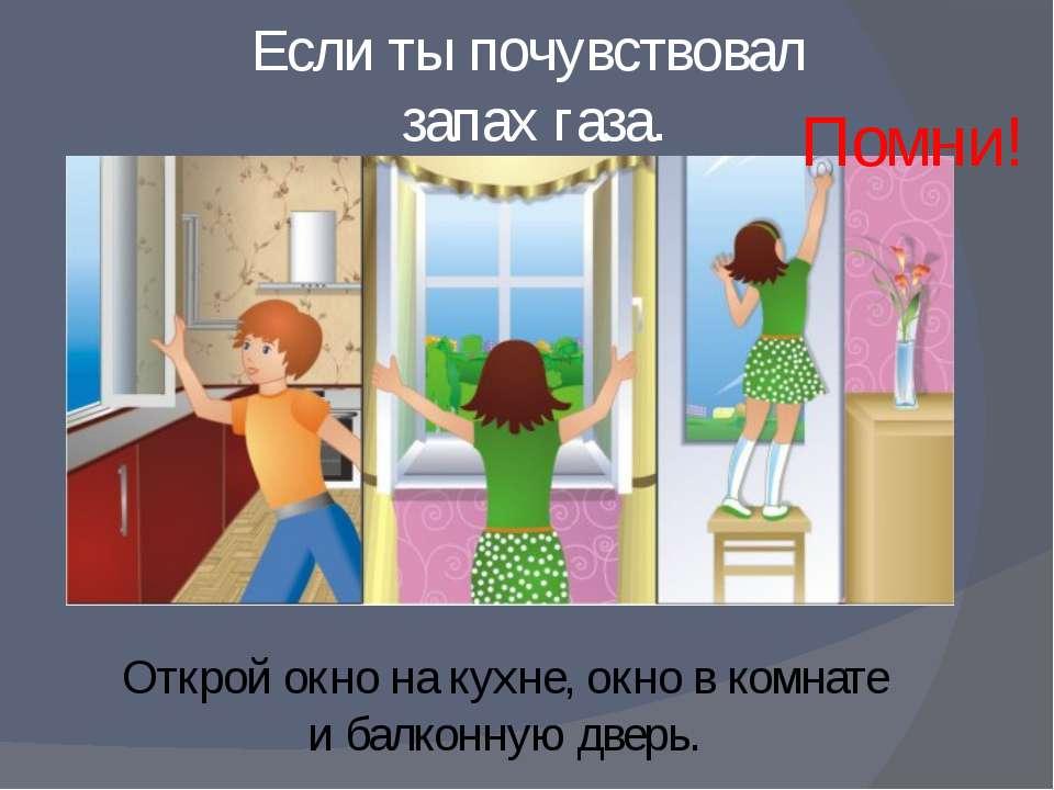 Если ты почувствовал запах газа. Открой окно на кухне, окно в комнате и балко...