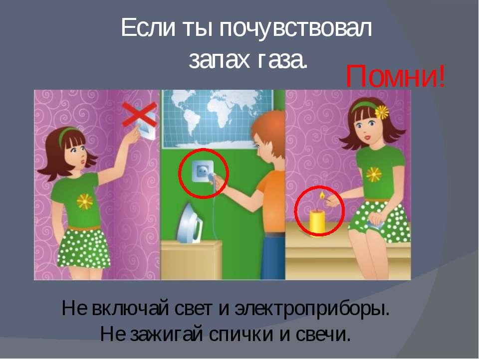Если ты почувствовал запах газа. Не включай свет и электроприборы. Не зажигай...