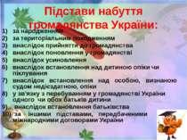 Підстави набуття громадянства України: за народженням за територіальним поход...