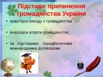 Підстави припинення громадянства України внаслідок виходу з громадянства внас...