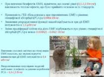При вивченні біоефектів ЕМП, відмітили, що значні рівні (0,1-1,0 Вт/см2) викл...