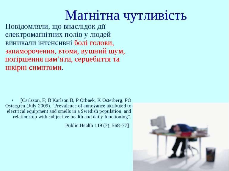 Повідомляли, що внаслідок дії електромаґнітних полів у людей виникали інтенси...