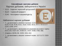 Класифікація харчових добавок  Харчові добавки, заборонені в Україні Е121 - ...