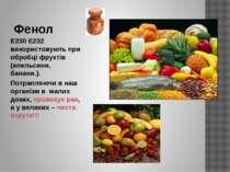 Фенол Е230 Е232 використовують при обробці фруктів (апельсини, банани.). Потр...