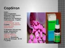 Сорбітол Е420 – підсолоджувач. Використовується в діабетичному живленні без в...
