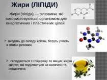 Жири (ЛІПІДИ) Жири (ліпіди) — речовини, які використовуються організмом для е...
