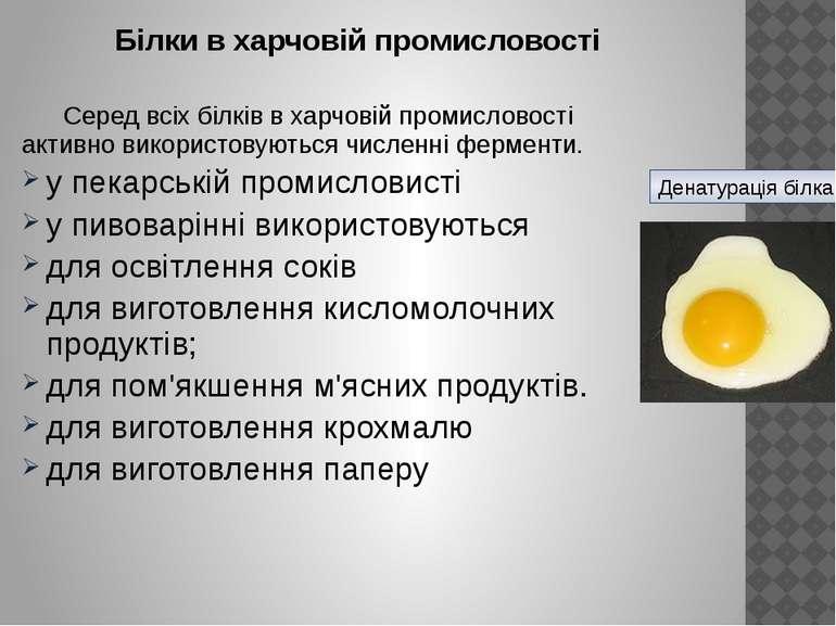 Білки в харчовій промисловості Серед всіх білків в харчовій промисловості акт...