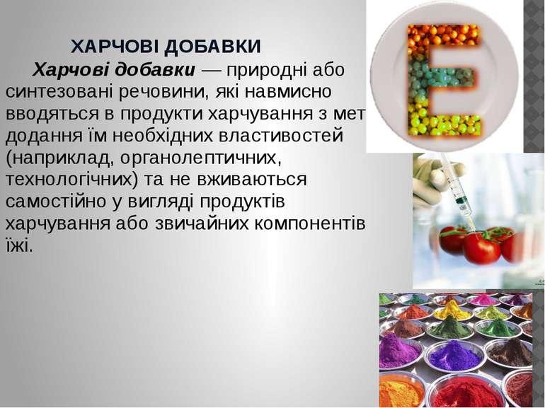 ХАРЧОВІ ДОБАВКИ Харчові добавки — природні або синтезовані речовини, які навм...