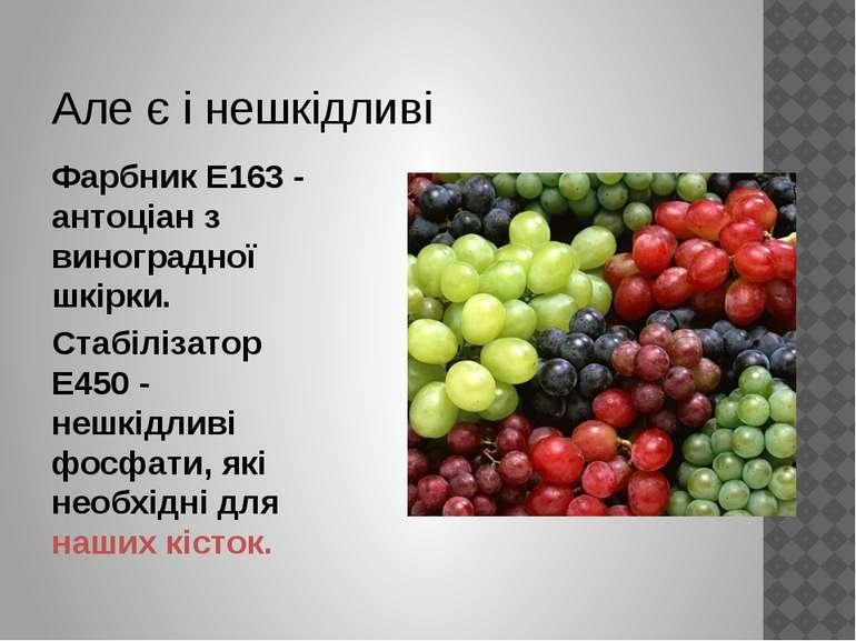 Але є і нешкідливі Фарбник Е163 - антоціан з виноградної шкірки. Стабілізатор...