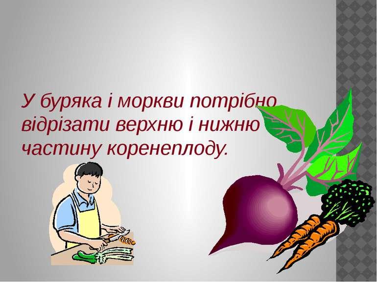 У буряка і моркви потрібно відрізати верхню і нижню частину коренеплоду.