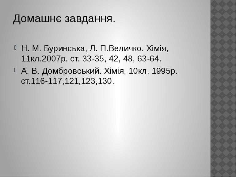 Домашнє завдання. Н. М. Буринська, Л. П.Величко. Хімія, 11кл.2007р. ст. 33-35...