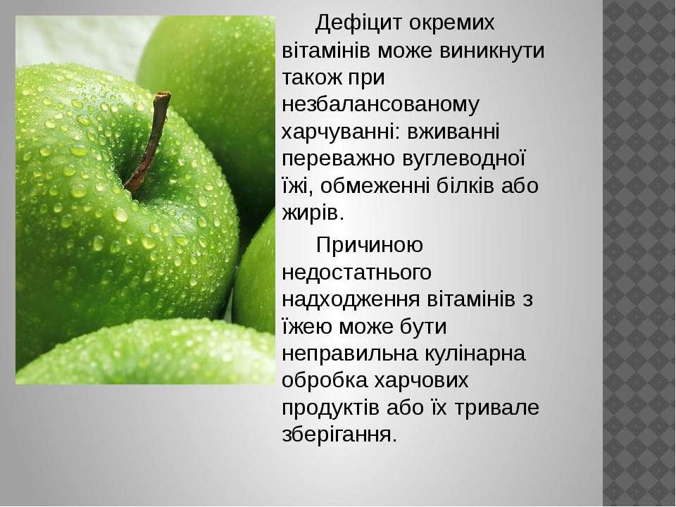 Дефіцит окремих вітамінів може виникнути також при незбалансованому харчуванн...