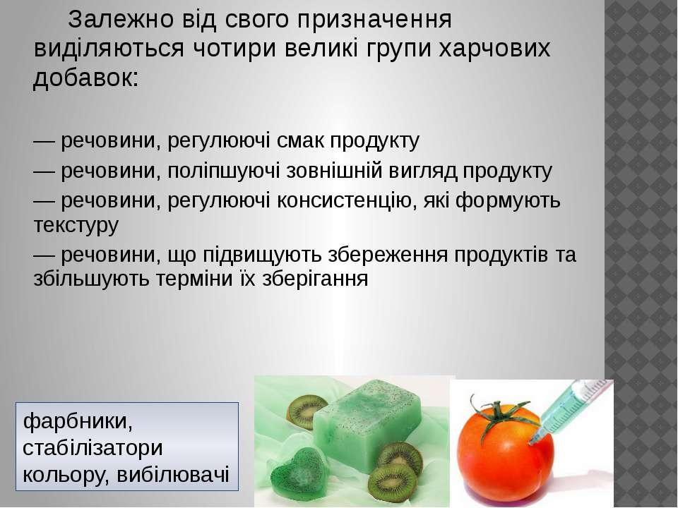 Залежно від свого призначення виділяються чотири великі групи харчових добаво...