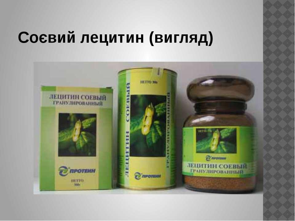 Соєвий лецитин (вигляд)