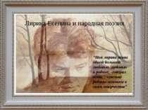 """Лирика Есенина и народная поэзия """"Моя лирика жива одной большой любовью, любо..."""