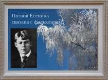 Поэзия Есенина связана с фольклором