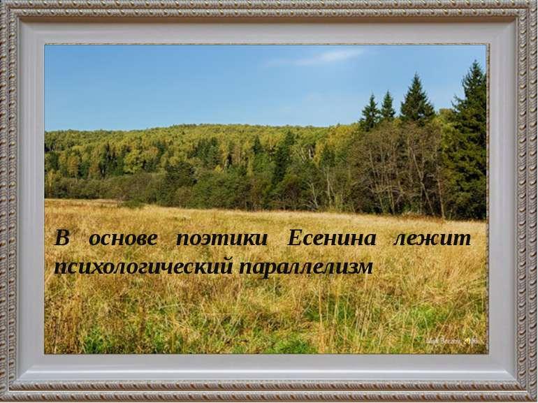 В основе поэтики Есенина лежит психологический параллелизм В основе поэтики Е...