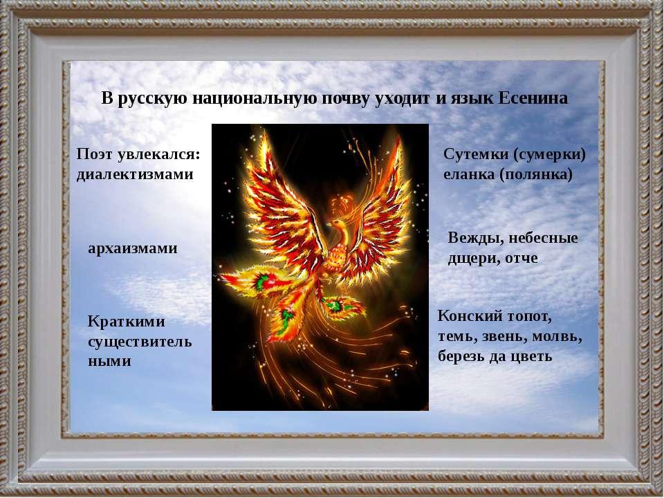 В русскую национальную почву уходит и язык Есенина Поэт увлекался: диалектизм...