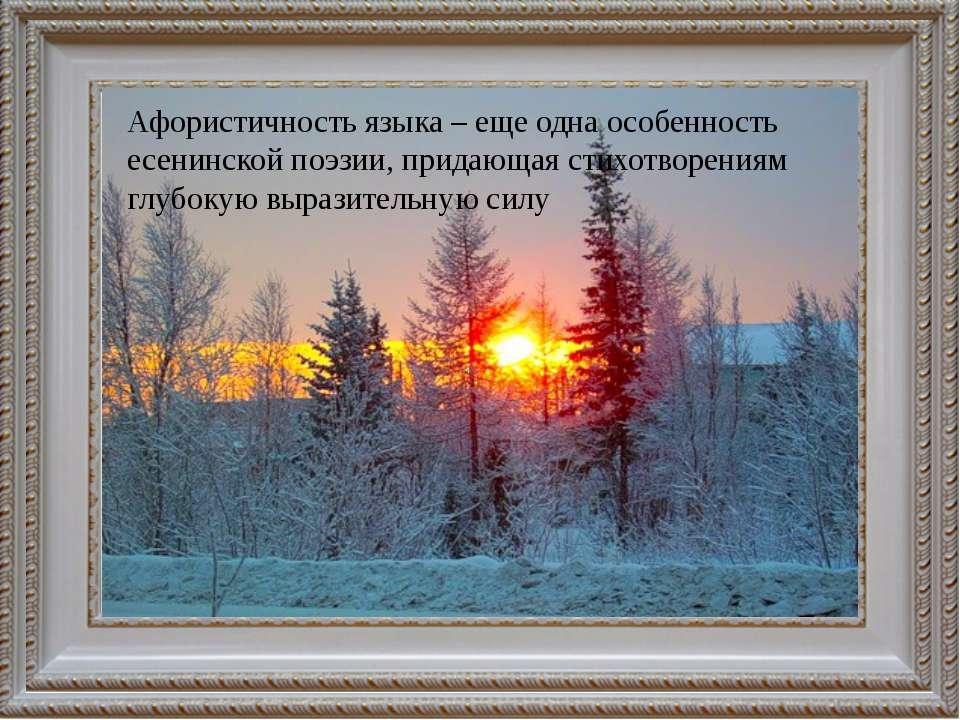 Афористичность языка – еще одна особенность есенинской поэзии, придающая стих...