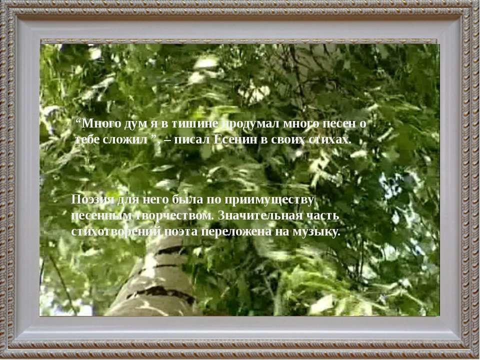 """Много дум я в тишине продумал много песен о тебе сложил "", – писал Есенин в ..."