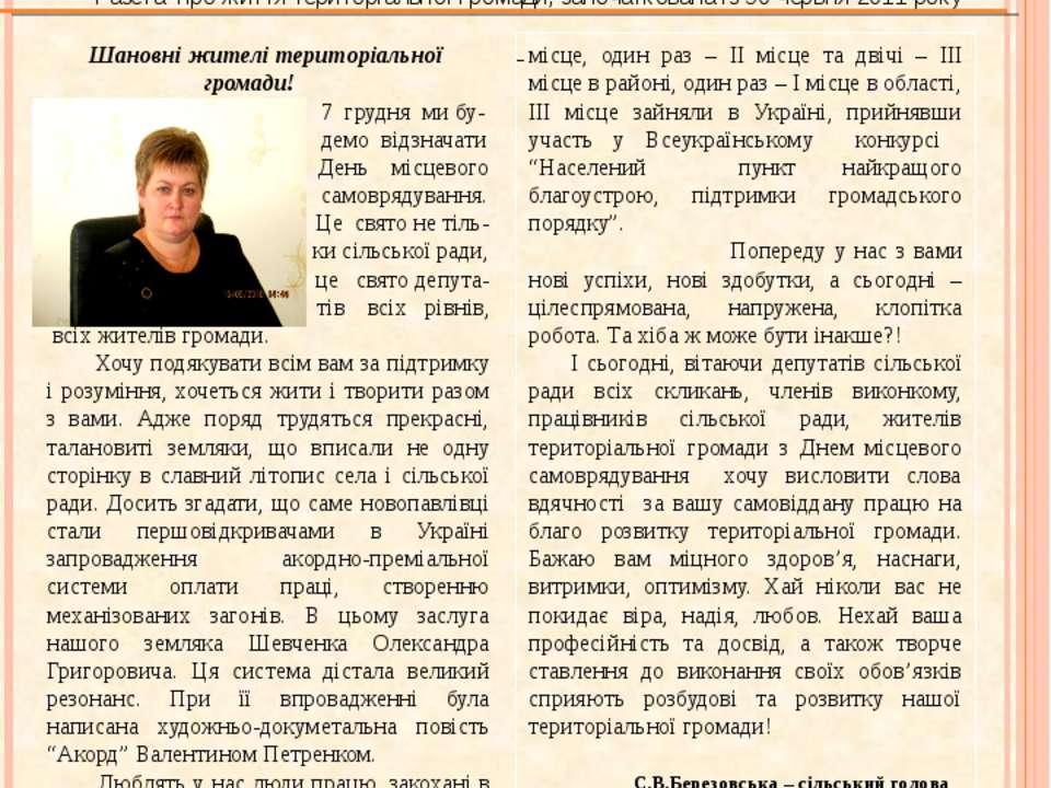 * Новопавлівська сільська рада * № 6 * листопад * 2011 * Газета про життя тер...