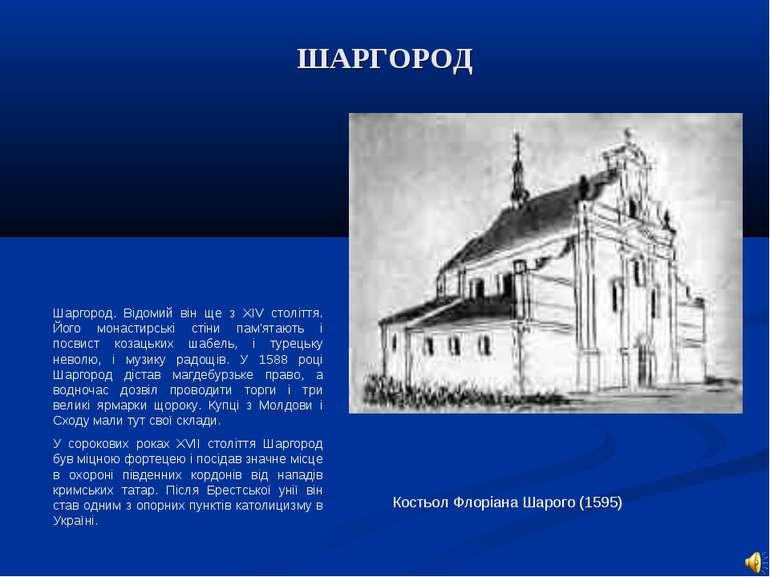 ШАРГОРОД Шаргород. Відомий він ще з XIV століття. Його монастирські стіни пам...