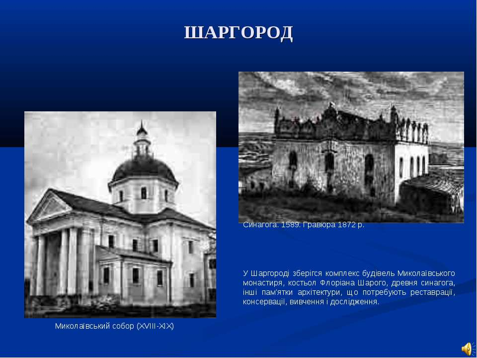 ШАРГОРОД У Шаргороді зберігся комплекс будівель Миколаївського монастиря, кос...