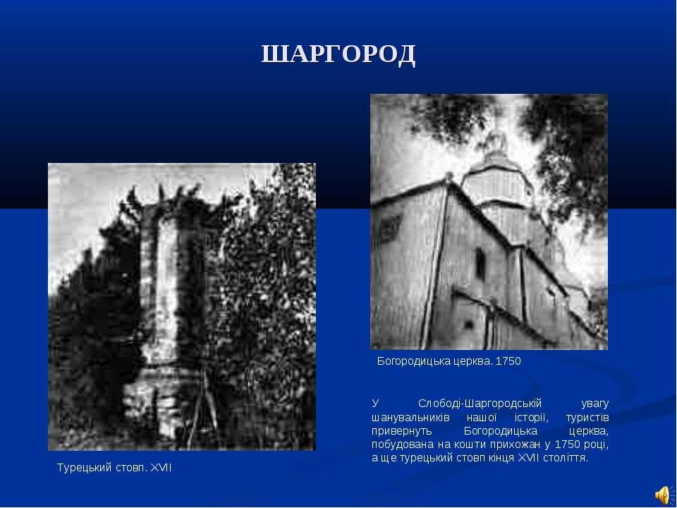 ШАРГОРОД У Слободі-Шаргородській увагу шанувальників нашої історії, туристів ...