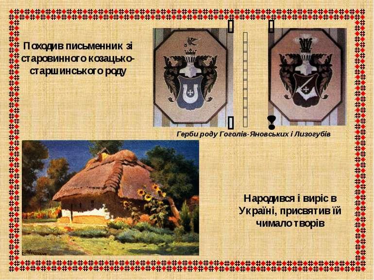 Походив письменник зі старовинного козацько-старшинського роду Герби роду Гог...