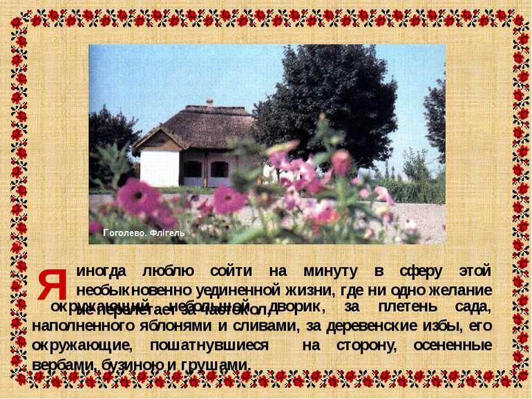 окружающий небольшой дворик, за плетень сада, наполненного яблонями и сливами...
