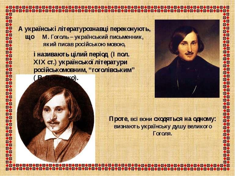 А українські літературознавці переконують, що М. Гоголь – український письмен...