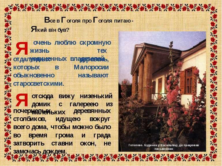 Все в Гоголя про Гоголя питаю - очень люблю скромную жизнь тех уединенных вла...