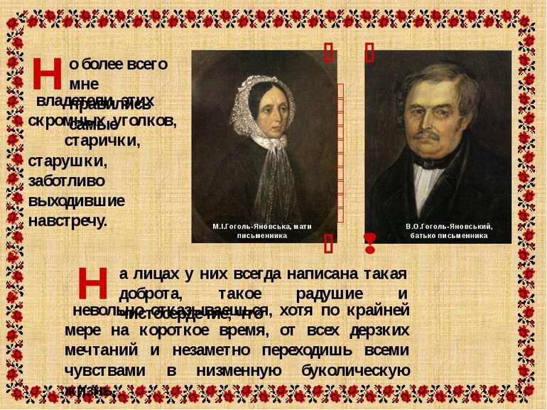 В.О.Гоголь-Яновський, батько письменника М.І.Гоголь-Яновська, мати письменник...