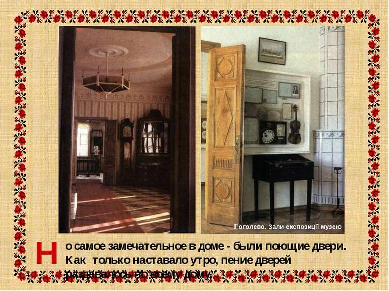 о самое замечательное в доме - были поющие двери. Как только наставало утро, ...