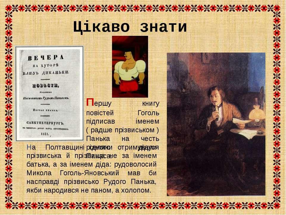 На Полтавщині селяни отримували прізвиська й прізвища не за іменем батька, а ...