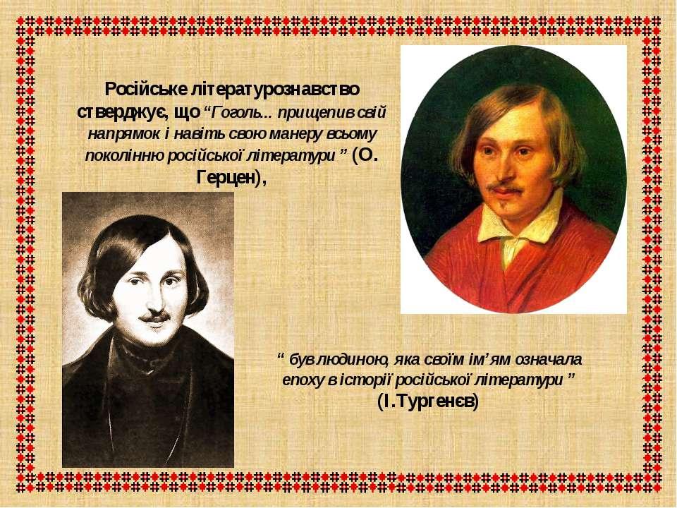 """Російське літературознавство стверджує, що """"Гоголь... прищепив свій напрямок ..."""
