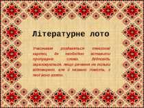 Літературне лото Учасникам роздаються текстові картки, де необхідно вставити ...