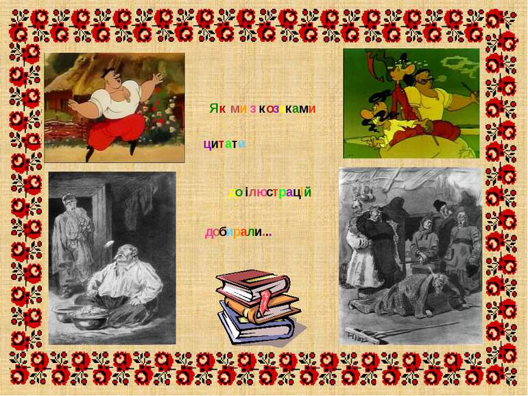 Як ми з козаками цитати добирали... до ілюстрацій
