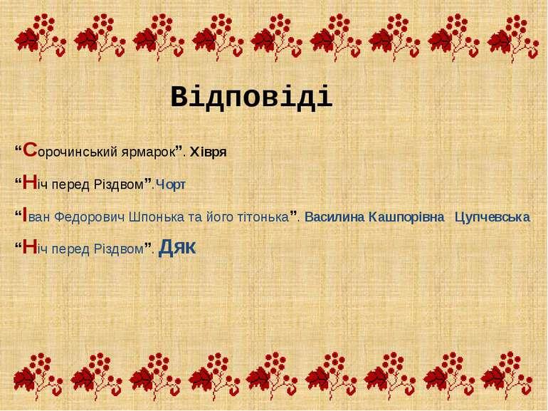 """Відповіді """"Сорочинський ярмарок"""". Хівря """"Ніч перед Різдвом"""".Чорт """"Іван Федоро..."""