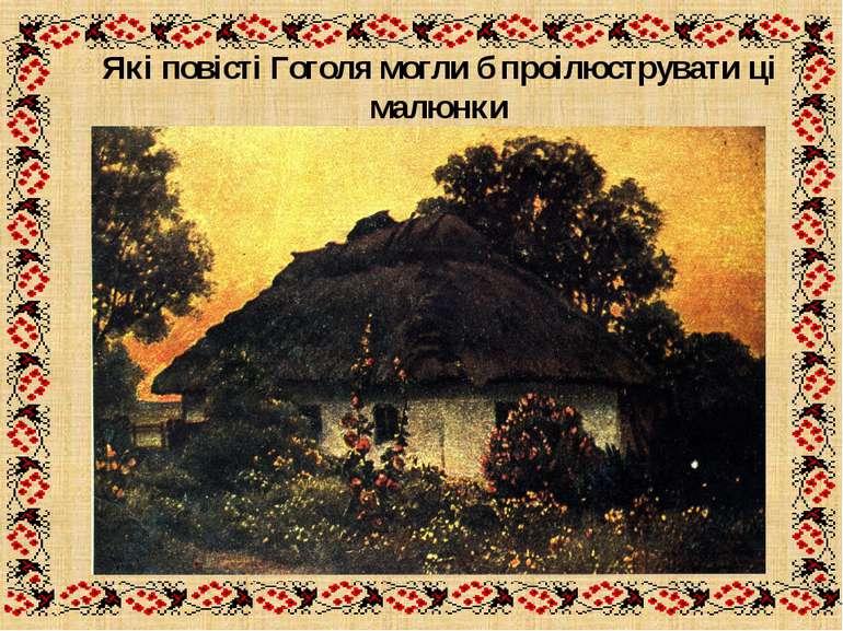 Які повісті Гоголя могли б проілюструвати ці малюнки