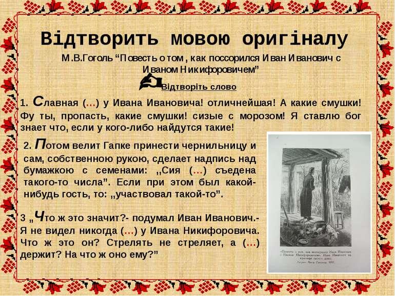"""Відтворить мовою оригіналу М.В.Гоголь """"Повесть о том , как поссорился Иван Ив..."""