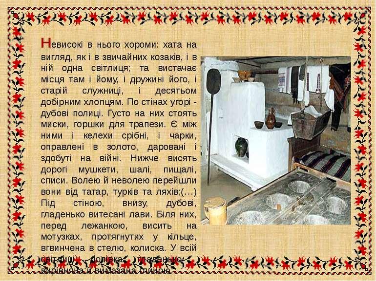 Невисокі в нього хороми: хата на вигляд, як і в звичайних козаків, і в ній од...