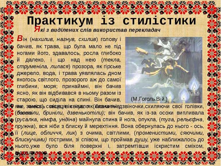 Практикум із стилістики Які з виділених слів використав перекладач Він (нахил...