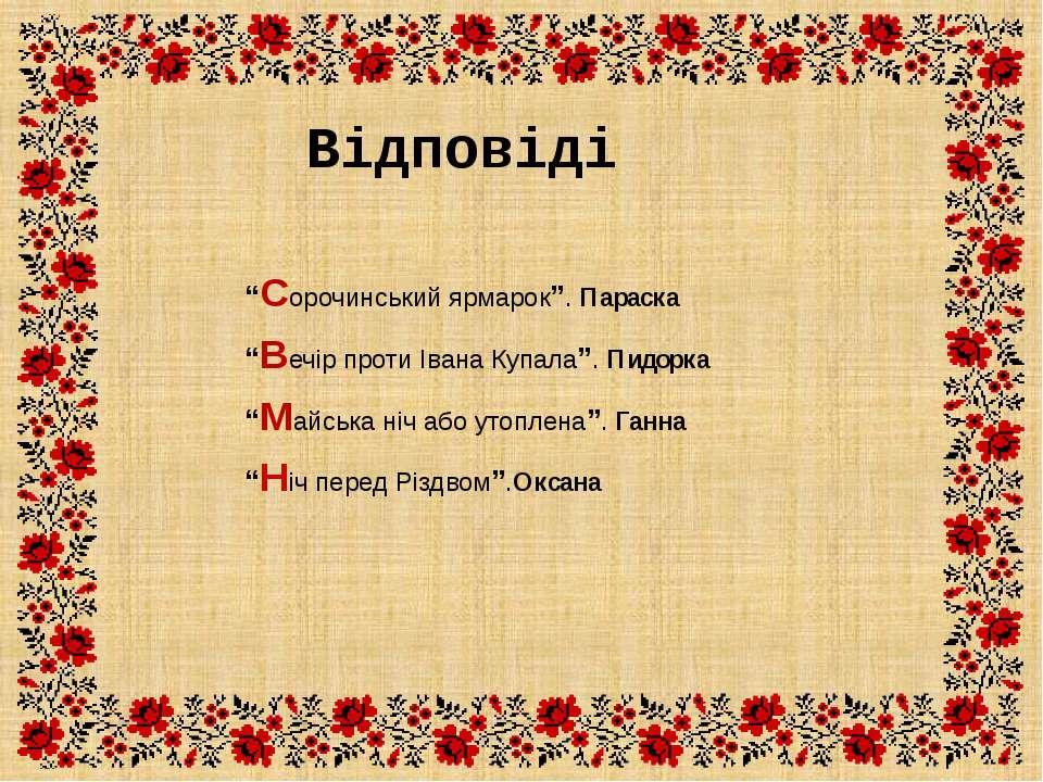 """Відповіді """"Сорочинський ярмарок"""". Параска """"Вечір проти Івана Купала"""". Пидорка..."""